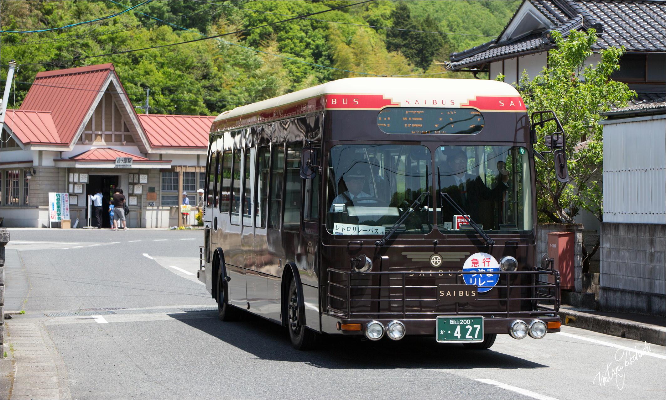 津山・美咲レトロリレーバス「SAIBUS」
