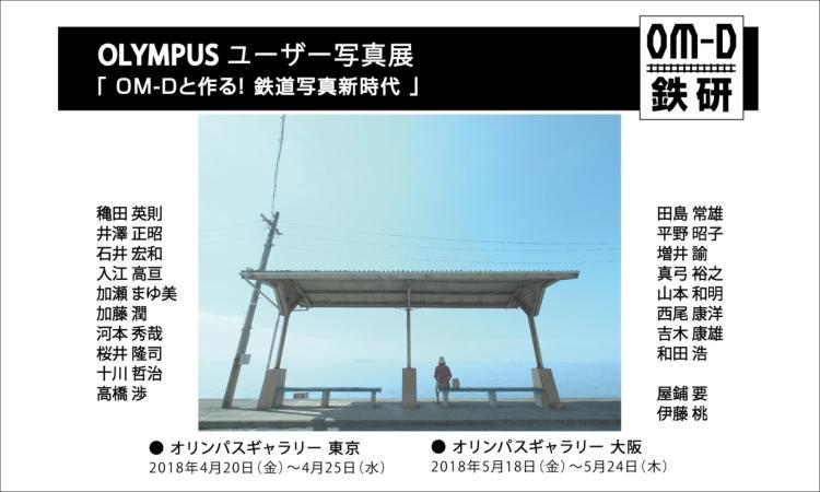 OLYMPUS ユーザー写真展「OM-Dと作る! 鉄道写真新時代」に出展(大阪)