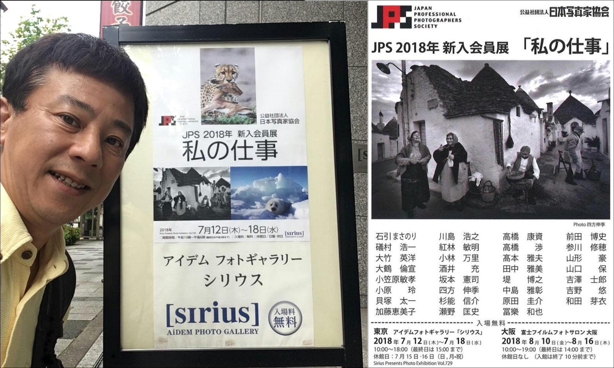 JPS新入会員展で吉ヶ原の写真を展示